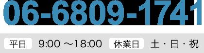 お電話でのお問い合わせは06-6809-1741まで