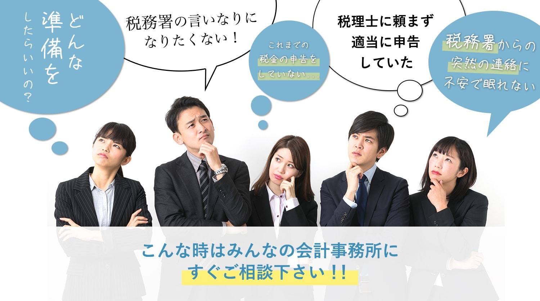 税務署から税務調査の連絡があったときは、大阪にある税務調査・期限後申告相談センターまで